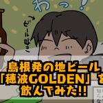 島根発クラフトビールがうまい!!『穂波GOLDEN』を飲んでみた!