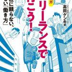 【フリーランスになるには?】高田ゲンキさんの『フリーランスで行こう!』を読んでみた