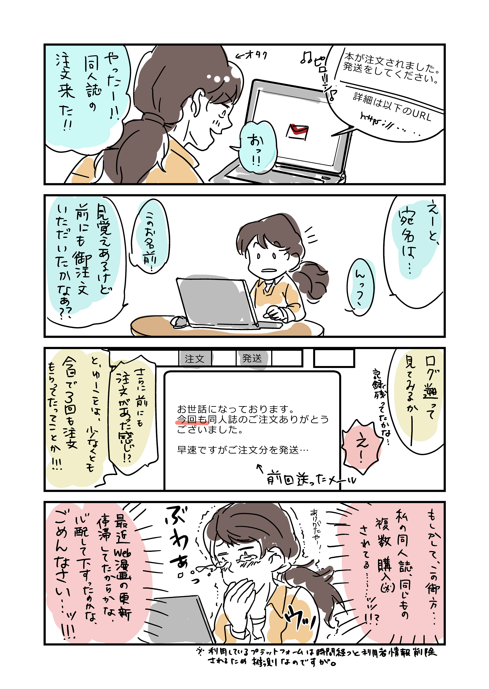 【日常4コマ】Bilde mich, Setsu! Rede nicht!!