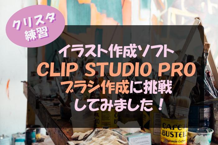 【クリスタ練習】Clip Studio Proでブラシ素材を作ってみました
