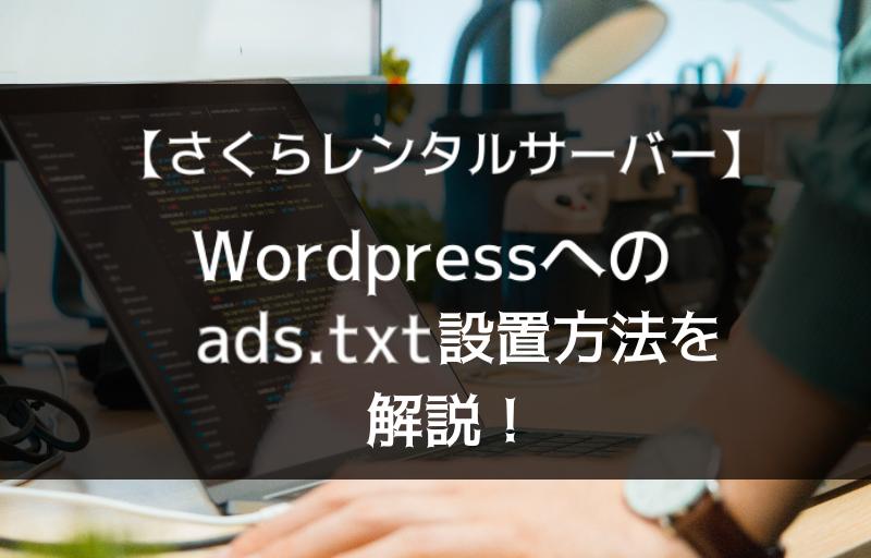 【さくらレンタルサーバーのユーザー向け】WordPressへのads.txt設置方法