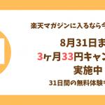 【情報収集ツールにおすすめ】楽天マガジンなら月額418円(税込)で雑誌が読み放題
