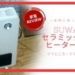 Suwaigeセラミックファンヒーターをレビュー!冬の洗面所に一台おすすめ