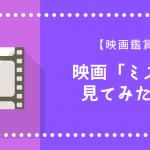 映画「ミスト」を見た【感想】