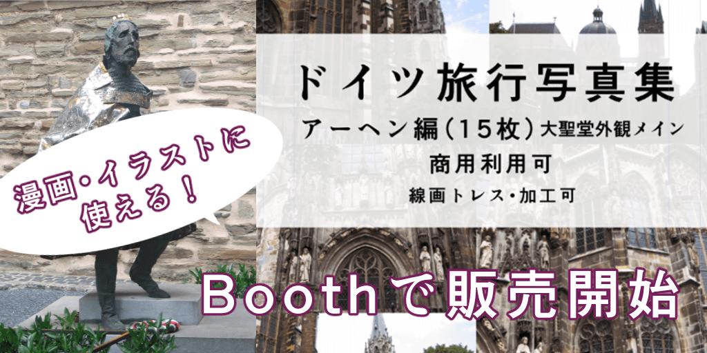 【商用利用可】Boothでドイツ・アーヘンの背景資料集をダウンロード販売開始しました。