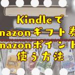 KindleでAmazonポイントやギフト券を使う方法