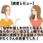 【読書レビュー】「なぜか話しかけたくなる人、ならない人」はコミュ障の私でも職場で簡単に実践できる良著でした!