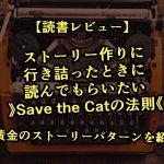 """物語を創作する人なら持っておきたい""""Save the Cat の法則""""は、ストーリー作りに行き詰ったときに読みたい一冊【本の紹介】"""