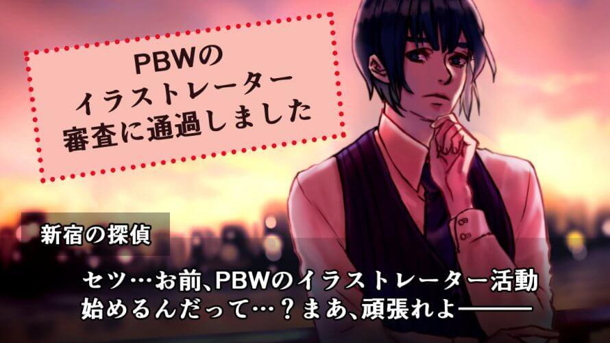 【イラスト】フロンティアワークス様にてPBWのイラストレーター審査に通過しました!